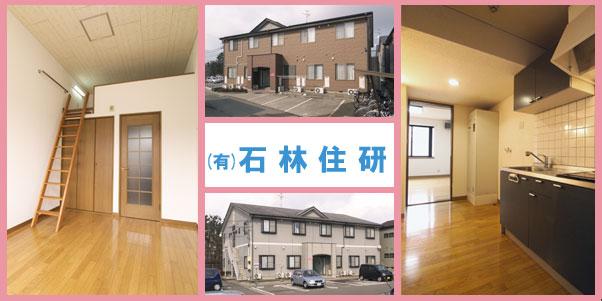 新潟県の新潟大学近くのアパート(学生アパート)を管理している不動産会社(有)石林住研